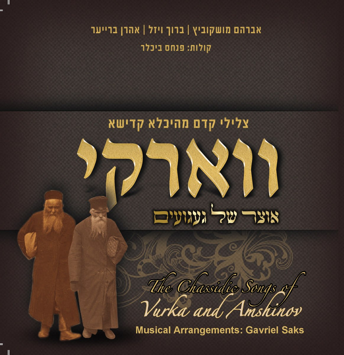 The Chassidic Songs of Vurka and Amshinov (2013)