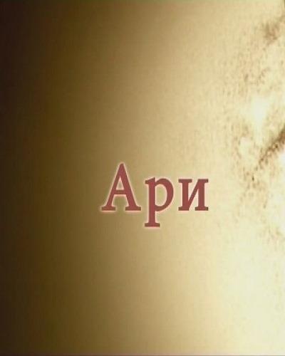 Ари (2012)