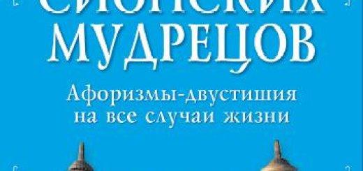 Григорий Гаш - Приколы сионских мудрецов. Афоризмы, с которыми не скучно (2009)