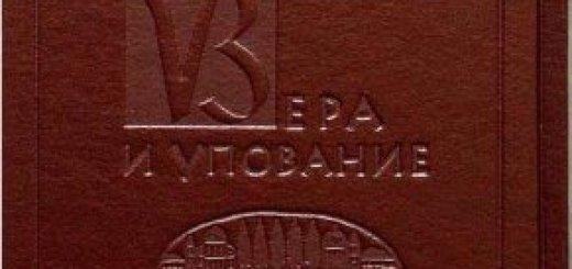 Хазон Иш - Вера и упование (Эмуна увитахон) (2008)