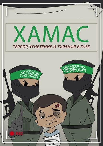 ХАМАС: террор, угнетение и тирания в Газе. Инфографика от Цахала