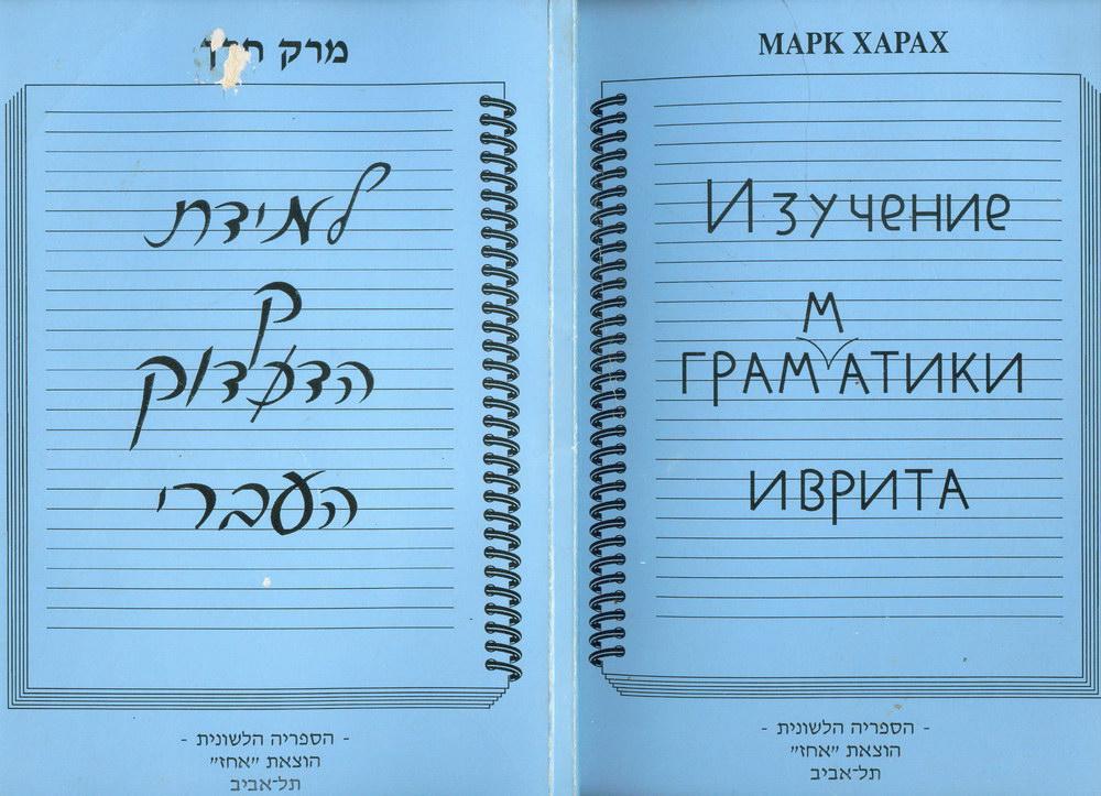 Марк Харах — Изучение грамматики иврита (1991)