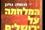 Моше Натан - Битва за Иерусалим (1977)