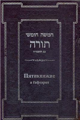 Тора (Пятикнижие Моисеево) и гафтарот с классическим комментарием Сончино (1999)