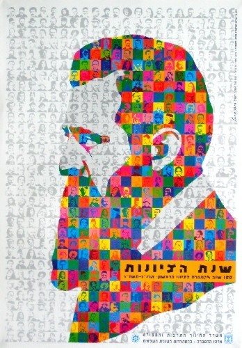 Лучшие еврейские анекдоты. Мессианство и сионизм