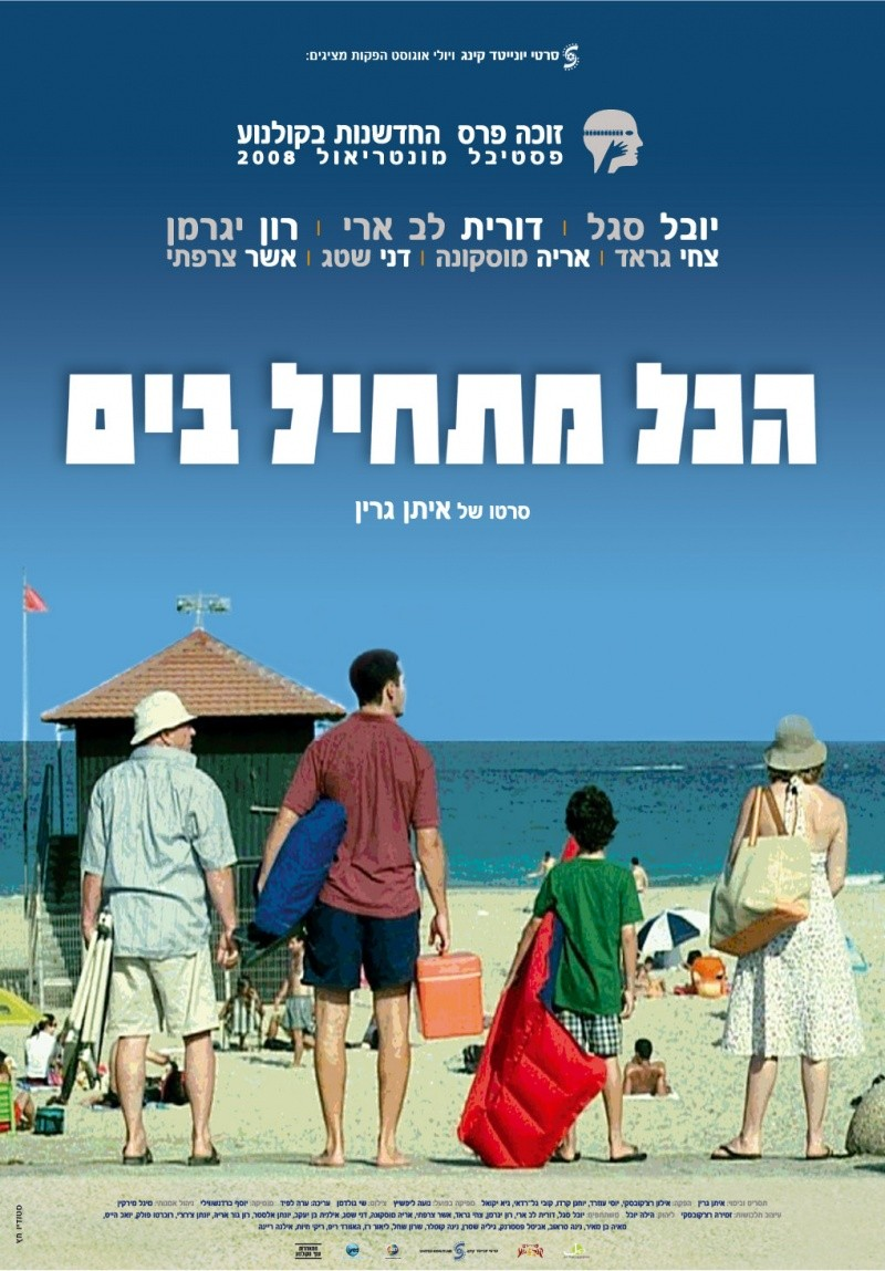 Всё начинается у моря / Hakol Mat'hil Bayam / It All Begins at Sea (2008)