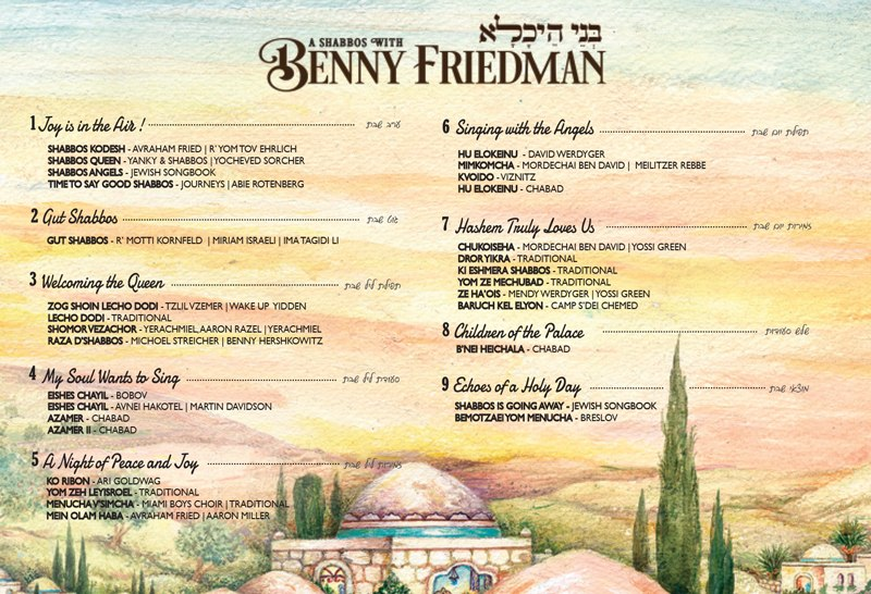 Bnei Heichala - A Shabbos with Benny Friedman (2014)