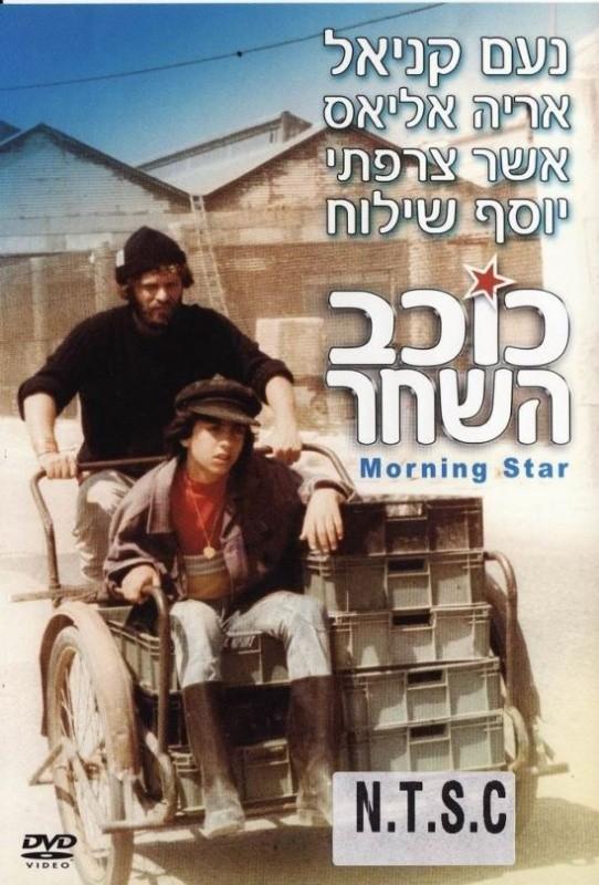 Звезда Зари / Kohav Hashahar / כוכב השחר / Morning Star (1980)