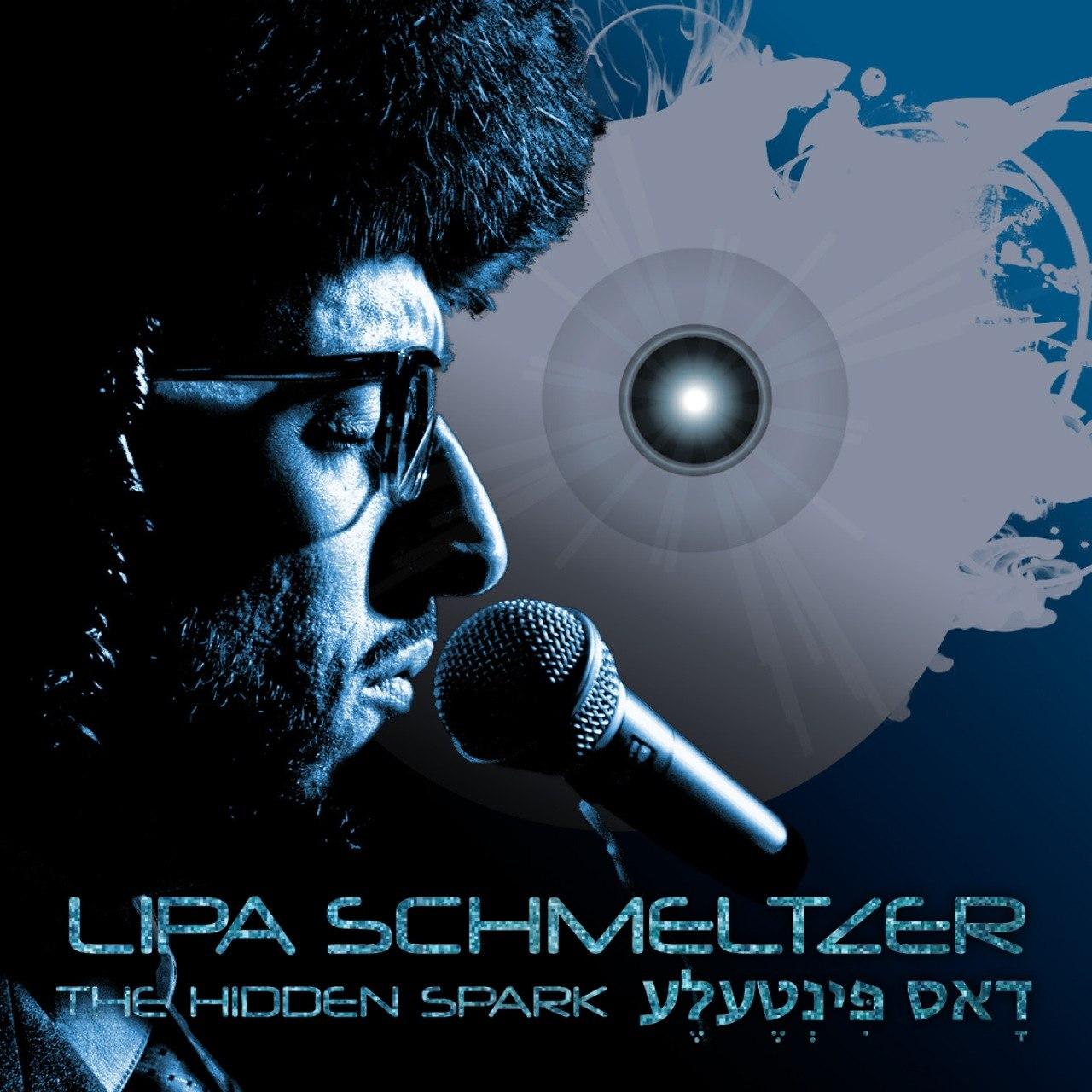 Lipa Schmeltzer - The Hidden Spark / Dus Pintele (2013)