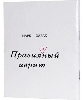 Марк Харах - Правильный иврит (1993)
