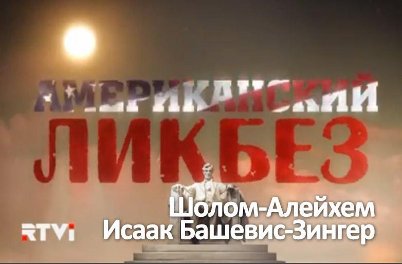 Американский ликбез: Шолом-Алейхем, Исаак Башевис-Зингер (2013)