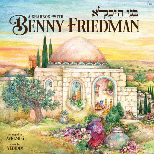 Benny Friedman - Bnei Heichala - A Shabbos with Benny Friedman (2014)