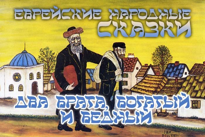 Еврейские народные сказки. Два брата, богатый и бедный