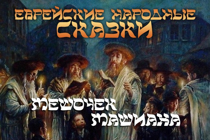 Еврейские народные сказки. Мешочек Машиаха