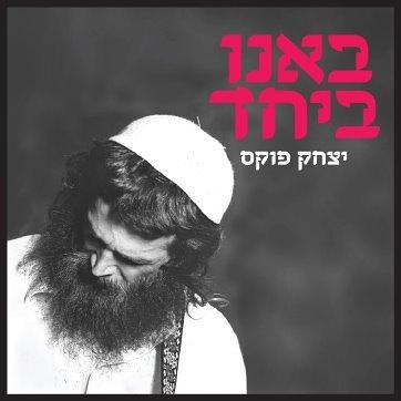 Yitzchak Fuchs - Banu Beyachad (1985)