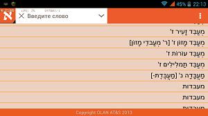 Мобильный словарь ИРИС