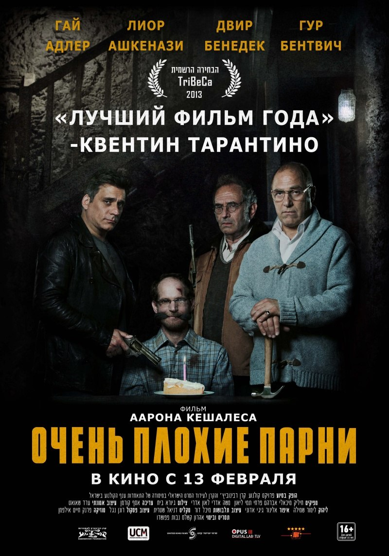 Очень плохие парни / Mi mefahed me zeev ha-ra / Big Bad Wolves (2013)