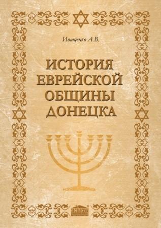Александр Иващенко - История Еврейской общины Донецка (2014)
