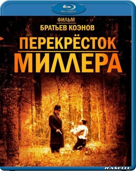 Перекресток Миллера (Miller's Crossing) (1990)