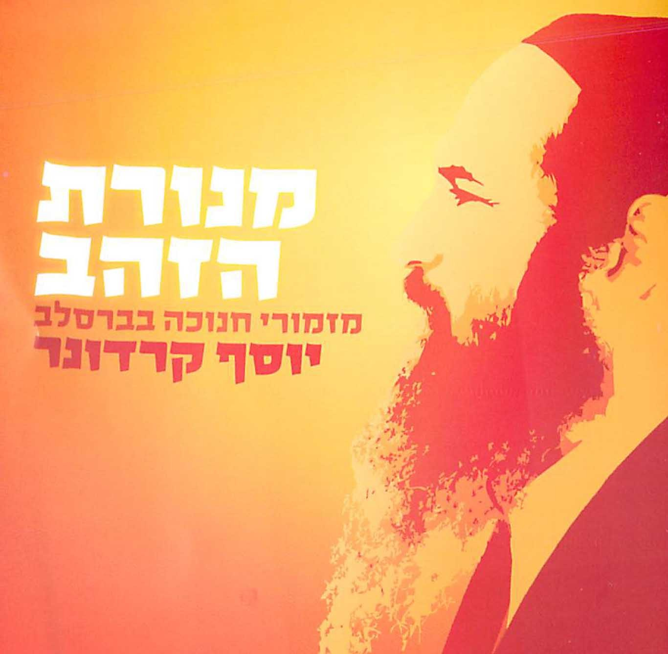 Yosef Karduner - Menorat Hazahav (The Golden Menorah) (2013)