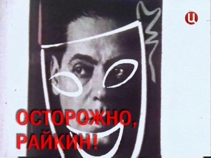 Осторожно, Райкин! (2006)
