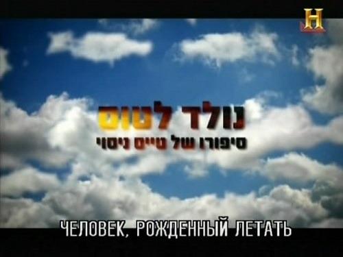 Человек, рожденный летать / Nolad latus / Born To Fly (2009)