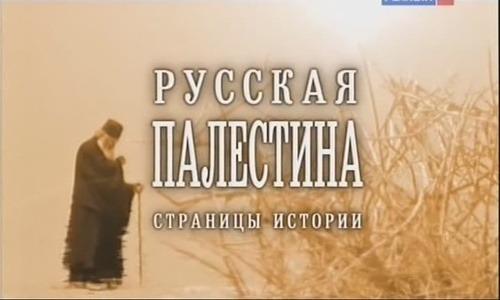 Русская Палестина. Страницы истории (2009)