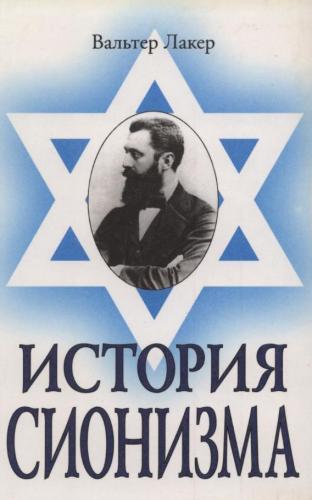 Вальтер Лакер - История сионизма (2000)