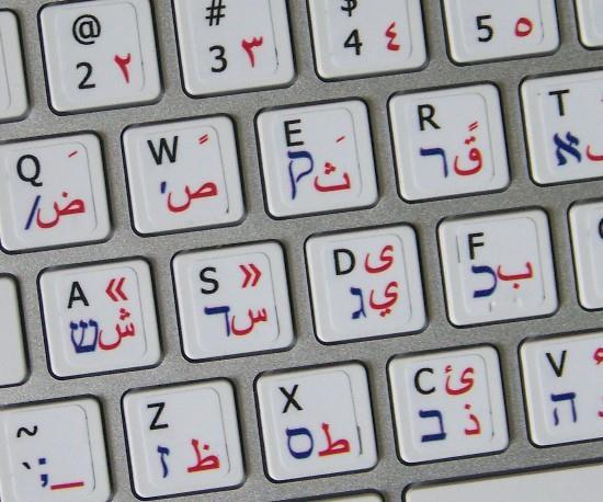 Израильский след в обучении арабскому языку