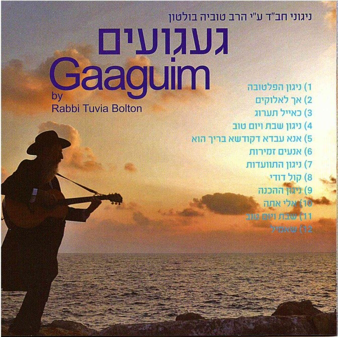Tuvia Bolton - Gaaguim (2013)