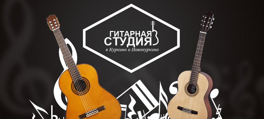 Гитарная студия в Москве