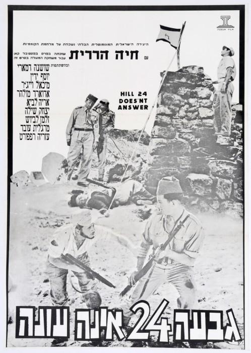 Высота 24 не отвечает / Giv'a 24 Eina Ona (1955)