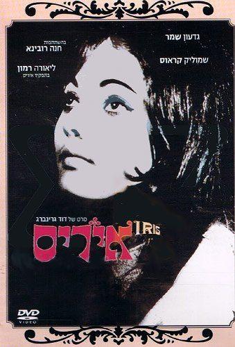 Ирис / Iris (1968)