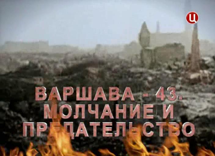 Варшава-43. Молчание и предательство (2013)