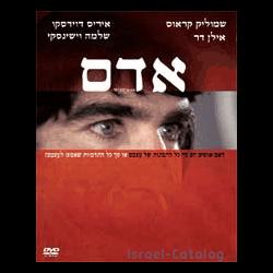 Адам / Adam (1973)
