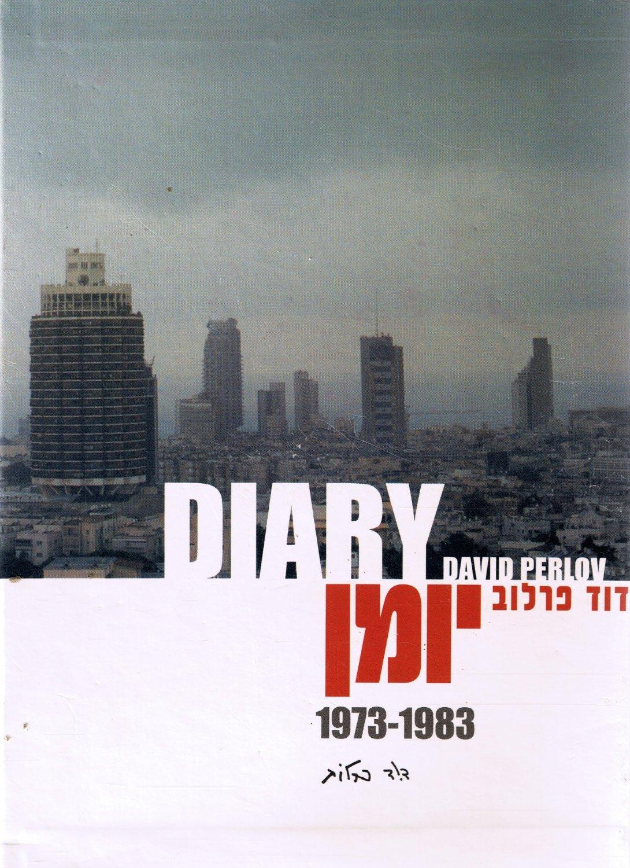 Давид Перлов: Дневник 1973-1983, 1990-1999 / David Perlov: Diary 1973-1983, Updated Diary 1990-1999 (1988-2001)
