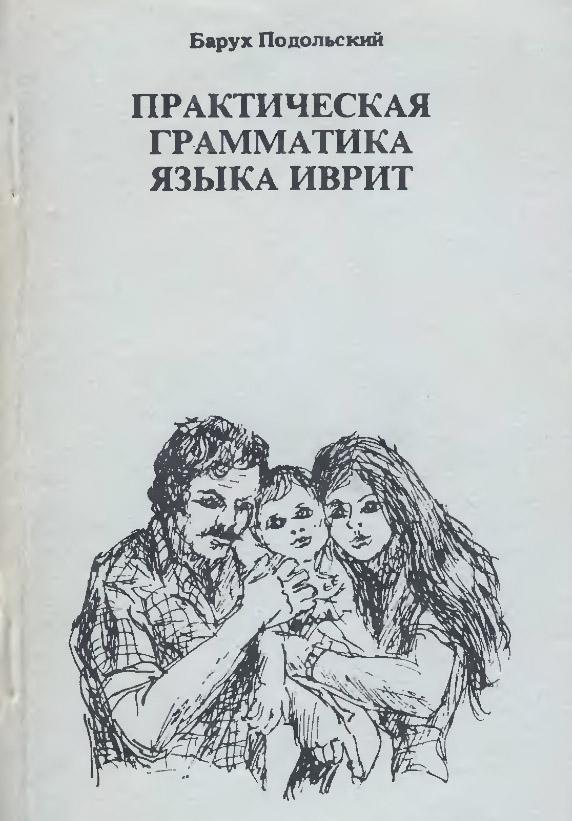 Барух Подольский - Практическая грамматика языка иврит (1985)