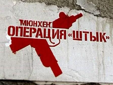 """Мюнхен. Операция """"Штык"""" (2008)"""
