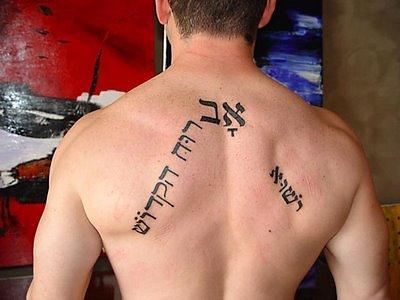 jewish-tattoo-08