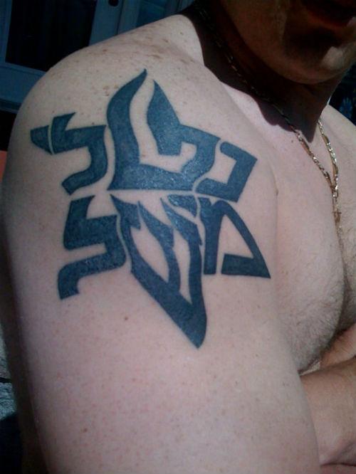 jewish-tattoo-15