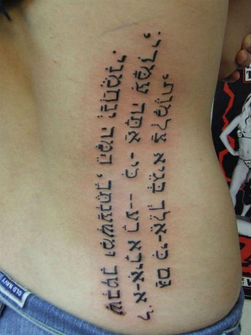 jewish-tattoo-17
