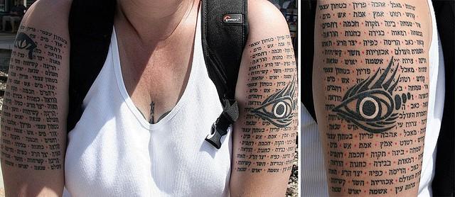 jewish-tattoo-18