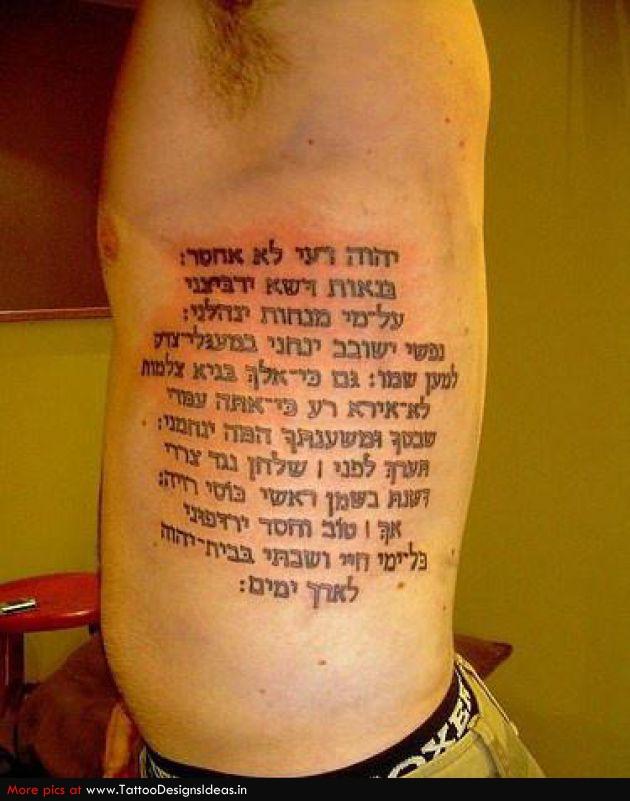 Надпись тату на иврите