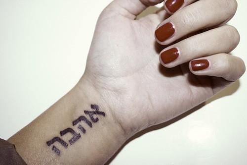 jewish-tattoo-41