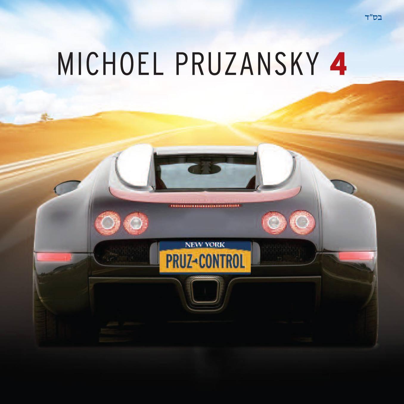 Michoel Pruzansky - Pruz Control (2014)