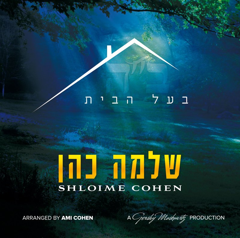 Shloime Cohen - Baal Habayis (2014)