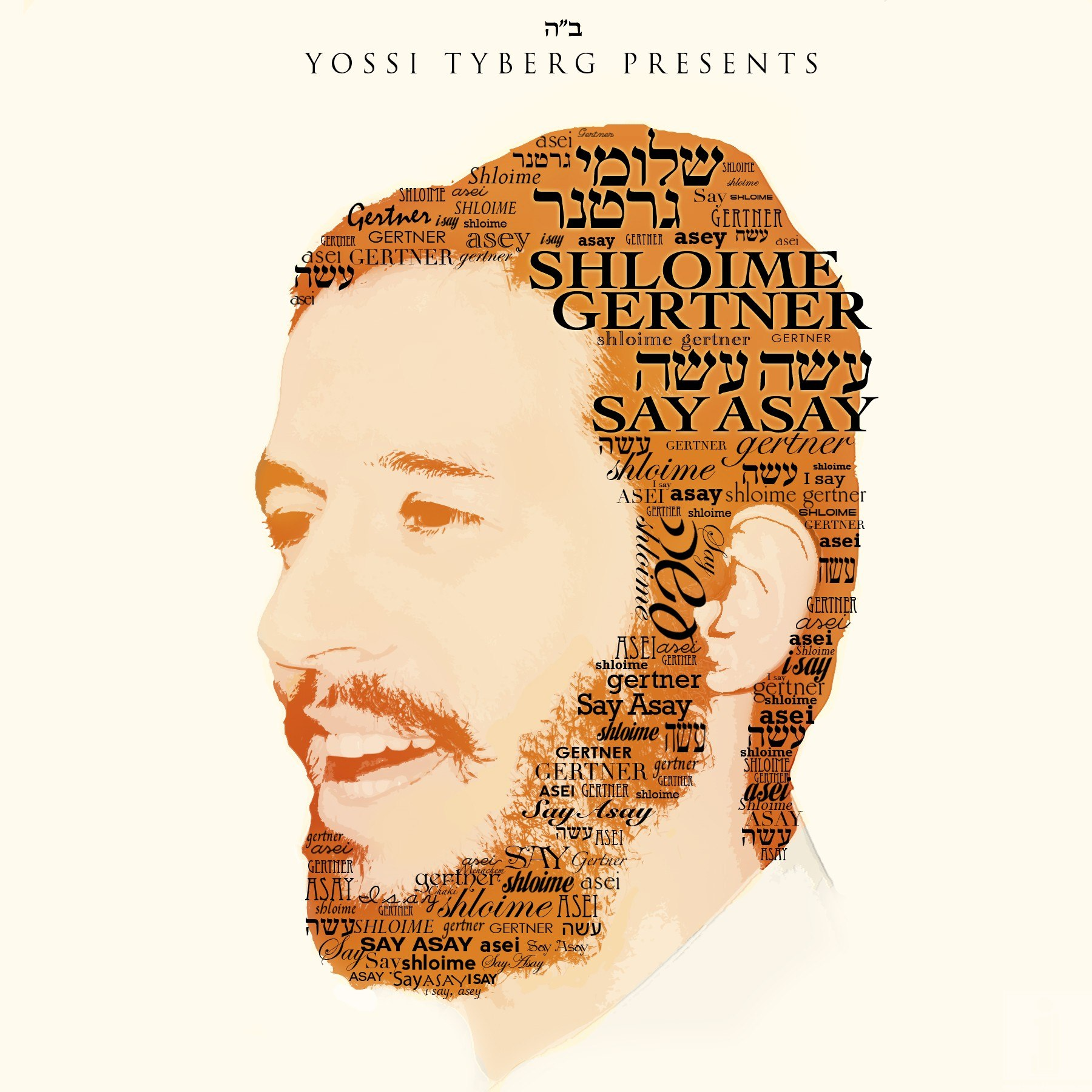 Shloime Gertner - Say Asay (2010)