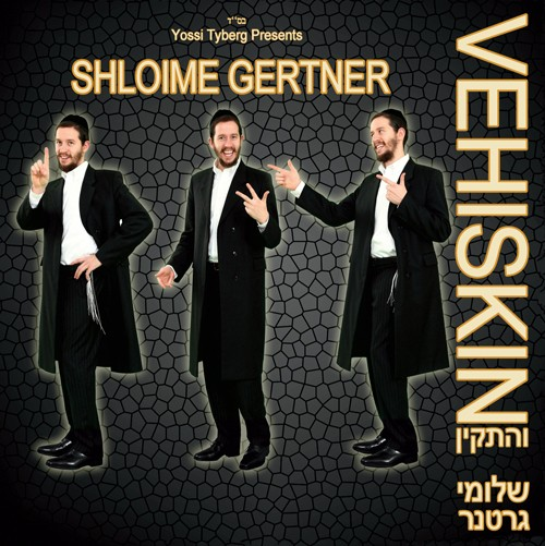 Shloime Gertner - Vehiskin (2012)