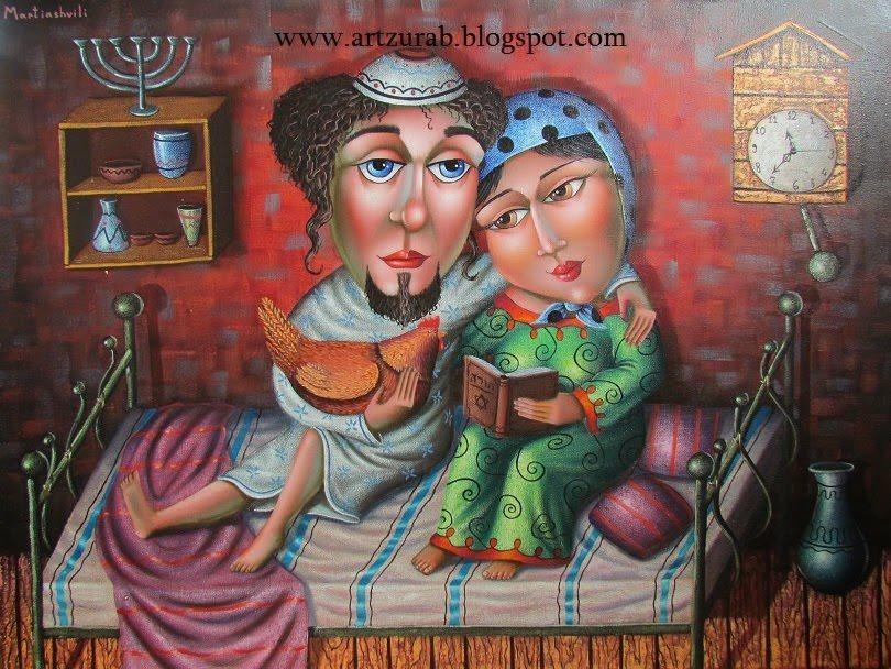 Еврейские мотивы в картинах Зураба Мартиашвили