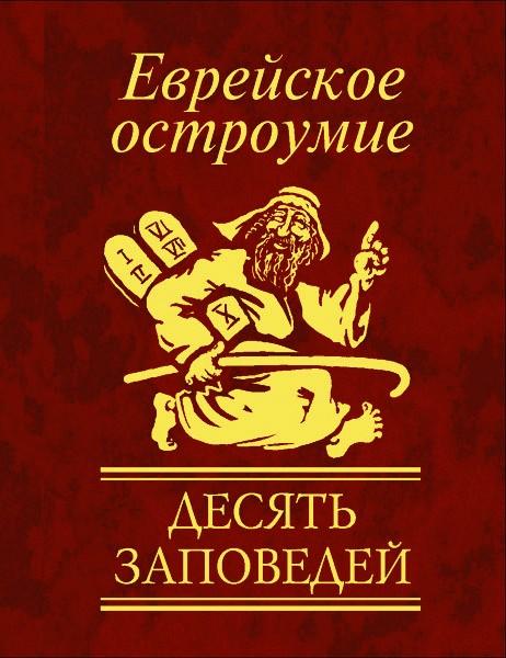 Юлия Белочкина - Еврейское остроумие. Десять заповедей (2010)